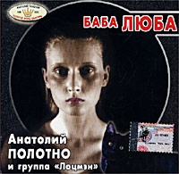 Анатолий Полотно И Группа  Лоцмэн   Баба Люба - Анатолий Полотно, Лоцмэн