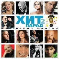 Various Artists. Chit-parad radio Schanson 2 - Mihail Krug, Viktor Korolev, Aleksandr Marshal, Ivan Kuchin, Vika Tsyganova, Sergey Lyubavin, Butyrka