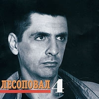 Lesopoval. 4 + Bonus Tracks - Lesopoval