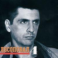 Лесоповал. 4 + Bonus Tracks - Лесоповал