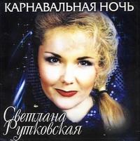 Светлана Рутковская. Карнавальная ночь - Светлана Рутковская