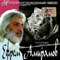 Efrem Amiramov. Neprikosnovennyj zapas. Kollektsiya. Tom 2 - Efrem Amiramov