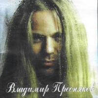 Vladimir Presnyakov.  Zamok iz dozhdya - Vladimir Presnyakov-mladshiy