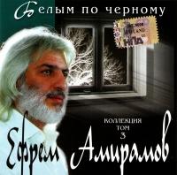 Efrem Amiramov. Belym po chernomu. Kollektsiya. Tom 3 - Efrem Amiramov