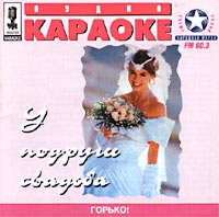 Audio CD Audio Karaoke: U Podrugi Svadba