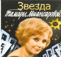 Тамара Миансарова. Звезда - Тамара Миансарова