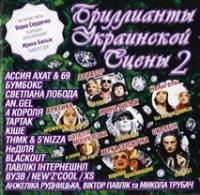 Various Artists. Brillianty Ukrainskoj Stseny 2 - Andrey Danilko (Verka Serduchka), Irina Bilyk, Bumboks (BoomBox) , Svetlana Loboda, Skryabin