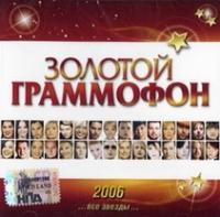 Various Artists. Zolotoj Grammofon - Diskoteka Avariya , Via Gra (Nu Virgos) , Valeriya , Sofia Rotaru, Chay vdvoem , Leonid Agutin, Blestyashchie