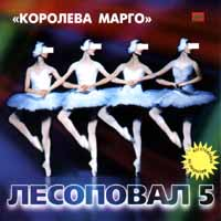 Audio CD Lesopoval. 5. Koroleva Margo - Lesopoval