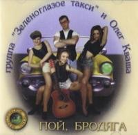 Gruppa Zelenoglazoe taksi i Oleg Kvasha. Poj, brodyaga - Oleg Kvasha