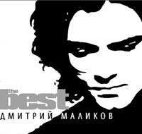 CD Диски Дмитрий Маликов. The Best - Дмитрий Маликов