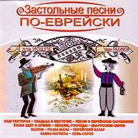 Alla Ioshpe i Stahan Rahimov. Zastolnye pesni po-evreyski - Alla Ioshpe, Stahan Rahimov