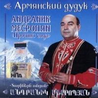 Армянский дудук. Андраник Месропян. Прошли года - Андраник Месропян