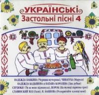 Ukrainskie zastolnye pesni 4 (Ukraïnski zastolni pisni 4) - Natasha Koroleva, Nadezhda Kadysheva, Nadezhda Babkina,  , Natalja Bannova, VIA Norok , Slavyanskiy hod