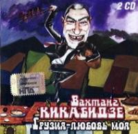 Вахтанг Кикабидзе. Грузия-любовь моя (2 CD) - Вахтанг Кикабидзе