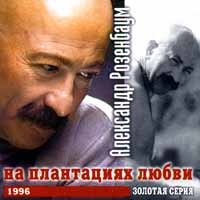 CD Диски Александр Розенбаум. На плантациях любви - Александр Розенбаум