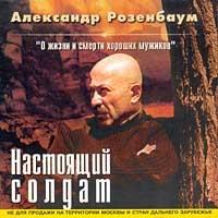 Aleksandr Rosenbaum. Nastojaschtschij Soldat - Alexander Rosenbaum