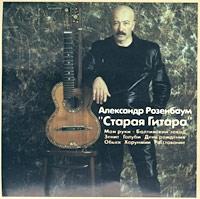 Старая Гитара - Александр Розенбаум