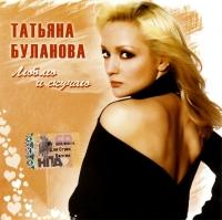 Татьяна Буланова. Люблю и скучаю - Татьяна Буланова