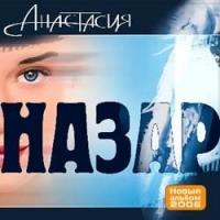 Nazar. Anastasiya. Novyj albom 2006 - Nazar