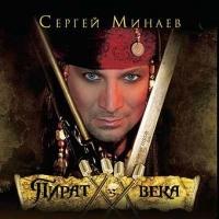 Sergej Minaev. Pirat XX veka - Sergey Minaev
