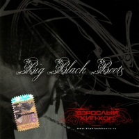 Big Black Boots. Wsroslyj Hip-Hop - Big Black Boots