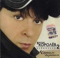 Wiktor Korolew. Isbrannoe 2. Tschernym woronom - Viktor Korolev