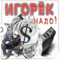 Igorek. Nado - Igorek
