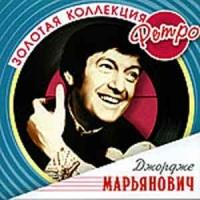 Dzhordzhe Maryanovich. Zolotaya kollektsiya Retro - Dzhordzhe Maryanovich