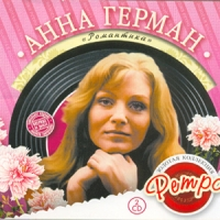 Anna German. Romantika. Zolotaya kollektsiya Retro (2 CD) - Anna German
