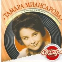 Тамара Миансарова. Гроздья рябины. Золотая коллекция Ретро - Тамара Миансарова