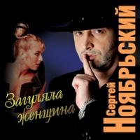Сергей Ноябрьский. Загуляла женщина - Сергей Ноябрьский
