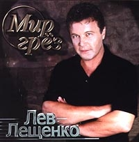 Мир Грез - Лев Лещенко