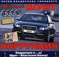 Valerij SHunt. Korruptsiya - Valeriy Shunt