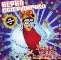 Verka Smerdyuchka. XLoptsy, tantsy, maksimantsy - Verka Smerdyuchka