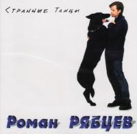 Roman Ryabtsev. Strannye tantsy - Roman Ryabcev
