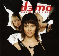 Demo. Запрещенные песни - Демо