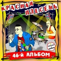 Красная Плесень. 46-й Альбом - Красная Плесень