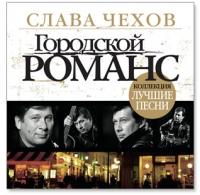 Slava CHehov. Gorodskoj romans - Slava Chehov