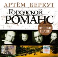 Artem Berkut. Gorodskoj romans - Artem Berkut