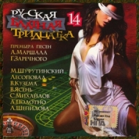 Various Artists. Russkaya blatnaya tridtsatka - 14 - Mikhail Shufutinsky, Anatoliy Polotno, Aleksandr Marshal, Oleg Alyabin, Vadim Kuzema, Lesopoval , Stas Nazimov
