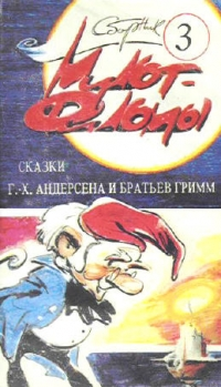 Сборник мультфильмов 3