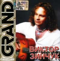 Виктор Зинчук. Grand Collection - Виктор Зинчук