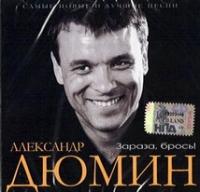 Aleksandr Dyumin. Zaraza, bros - Aleksandr Dyumin