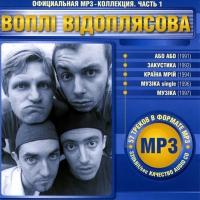 Vopli Vidoplyasova. Ofitsialnaya mp3-kollektsiya. CHast 1 (mp3) - Vopli Vidopliassova