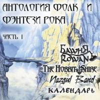 Antologiya folk i fentezi roka. CHast 1 - Bashnya Rowan, Hobbit Shire , Kalendar , Nazgul Band