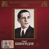 Georgiy Vinogradov. Velikie ispolniteli Rossii XX veka (mp3) - Georgiy Vinogradov