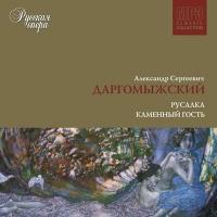 Aleksandr Sergeewitsch Dargomyschskij. Russkaja opera. CD9. Rusalka. Kamennyj gost. (mp3) - Aleksandr Dargomyzhskiy