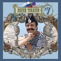 Вилли Токарев. mp3 Коллекция. Диск 1 - Вилли Токарев