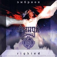 Линда. Эмбрион. Right CD - Линда